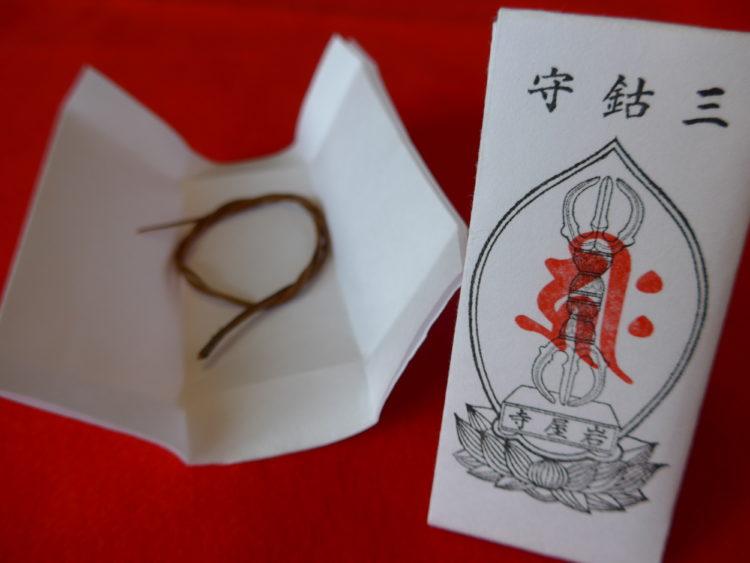 愛知県知多郡にある縁結びの岩屋寺の三鈷守
