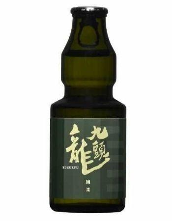 日本酒好きにおすすめの銘柄「九頭⿓ 純⽶」