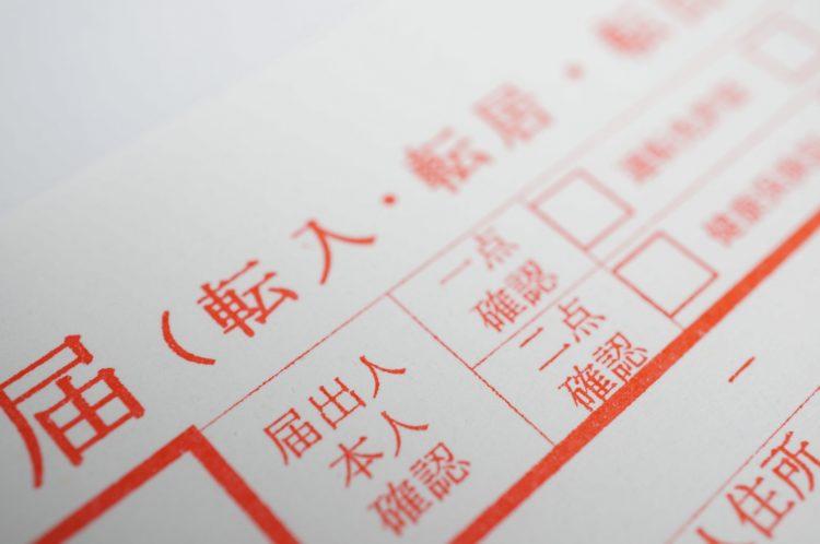 ステップ①引越し前の役所に「転出届」を出して「転出証明書」を受け取る
