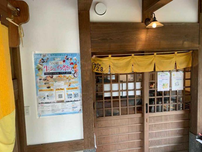 千葉県館山市にあるcafé123の入り口