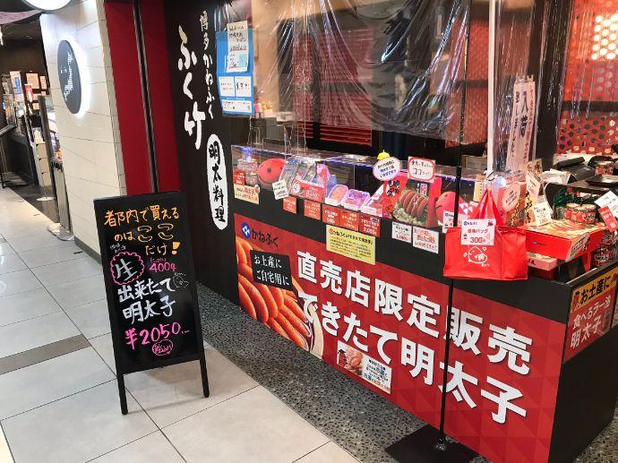 博多かねふく ふく竹 東京駅店の店頭