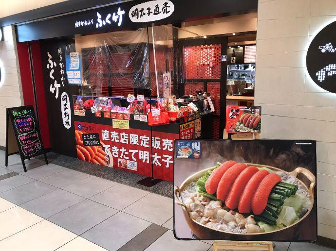 博多かねふく ふく竹 東京駅店の物販売り場