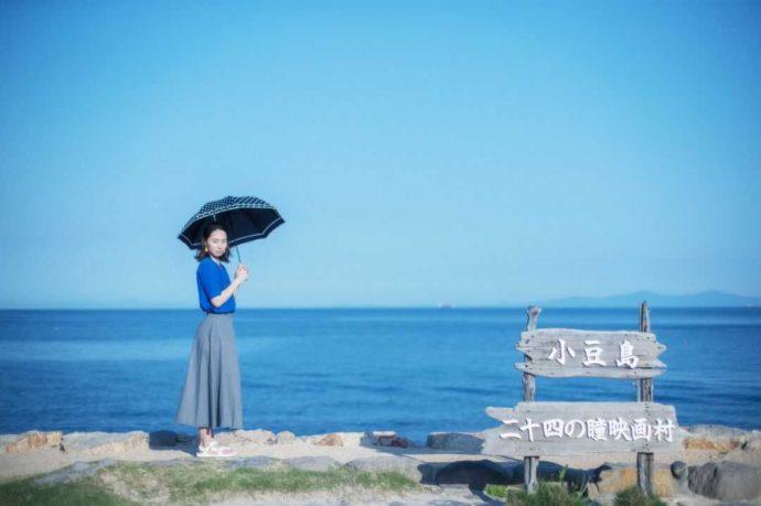 二十四の瞳映画村の汐江海岸