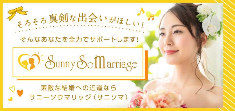 京都の結婚相談所サニーソウマリッジの宣伝写真