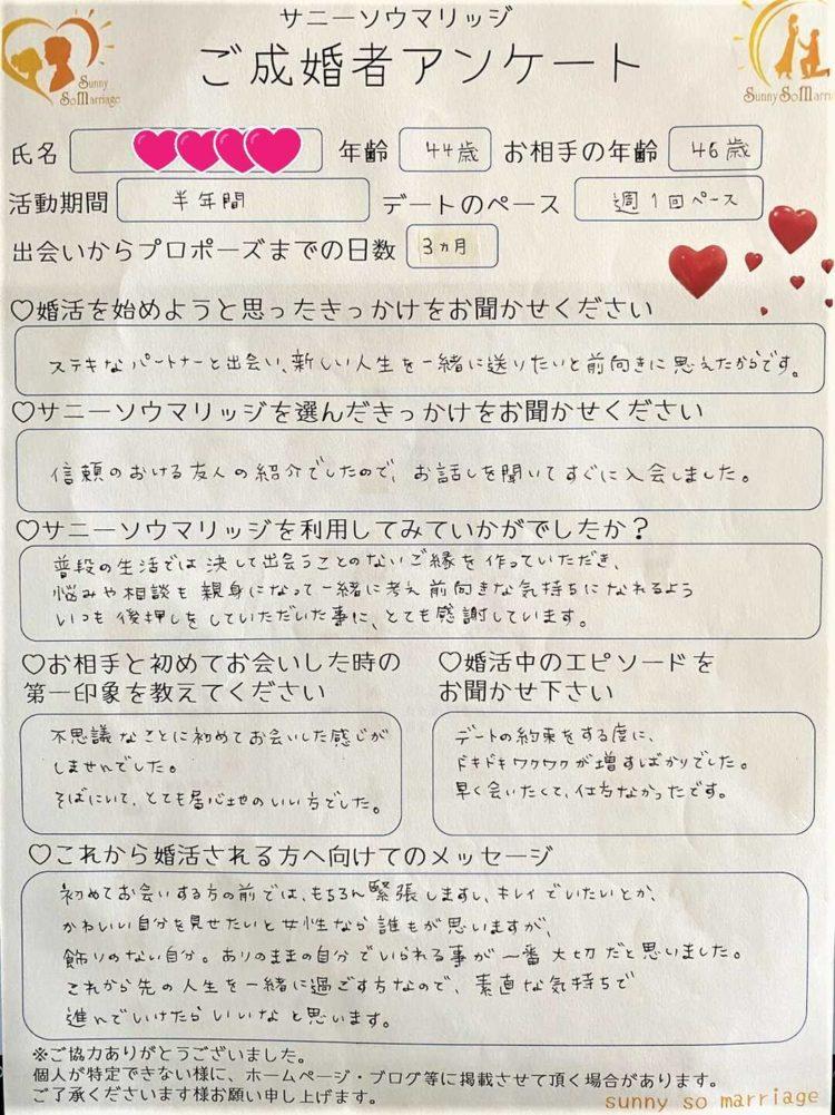 京都の結婚相談所サニーソウマリッジの婚活サポートへのご感想