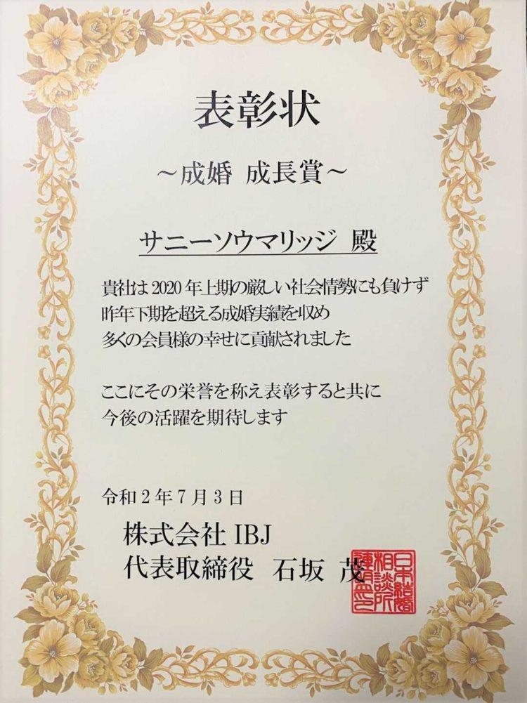 京都の結婚相談所サニーソウマリッジの表彰状
