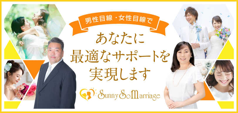 京都の結婚相談所サニーソウマリッジの婚活サポート