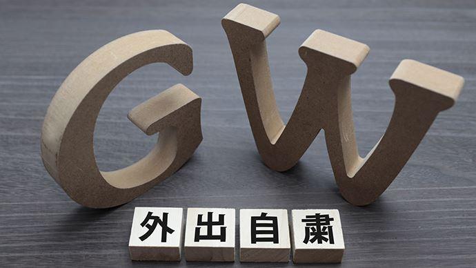 緊急事態宣言でGWのカップルの過ごし方に変化が!