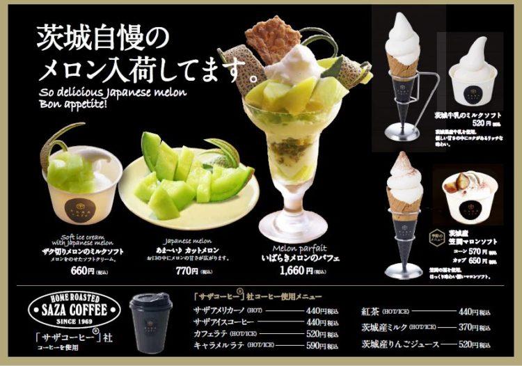 「IBARAKI sense」で楽しめるメロンメニュー