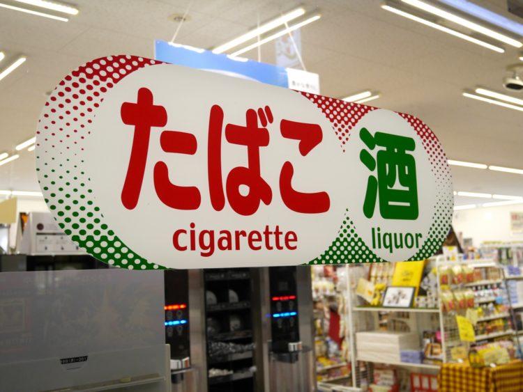 酒、タバコはお金がかかる