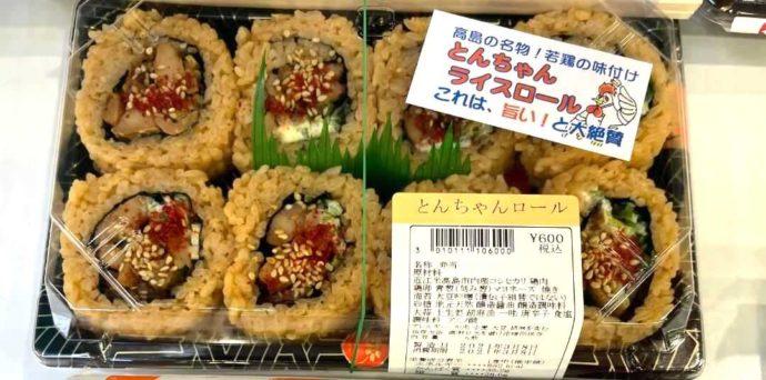 滋賀県高島市にある藤樹の里あどがわで購入できるとんちゃんライスロール