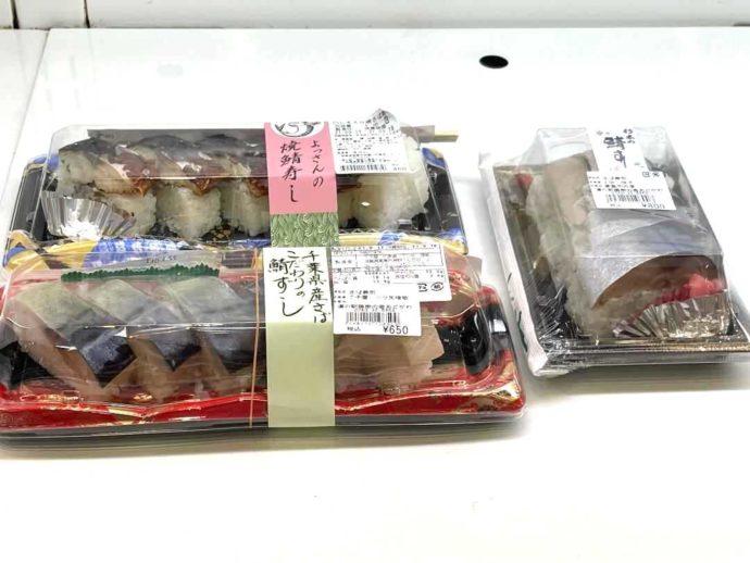 滋賀県高島市にある藤樹の里あどがわで購入できる鯖ずし