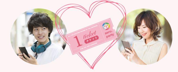 全国でオンライン婚活パーティーを企画するアエルドットパーティーの利用者イメージ