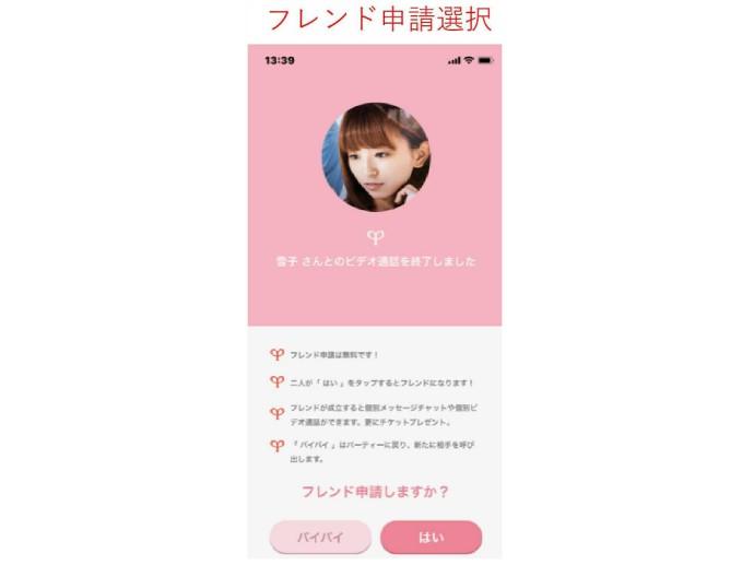 全国でオンライン婚活パーティーを企画するアエルドットパーティーのアプリ内のフレンド申請選択画面