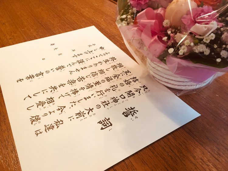 開口神社の神前結婚式は毎年何組くらい執り行われていますか
