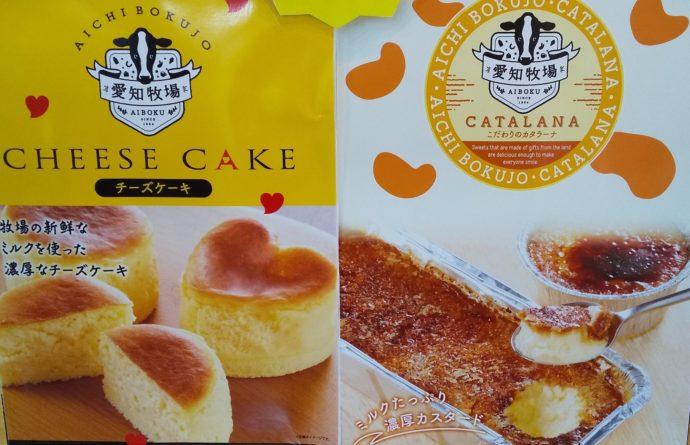愛知牧場の新発売のお土産「チーズケーキ」と「カタラーナ」