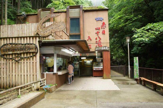 三重県名張市にある日本サンショウウオセンターの入口
