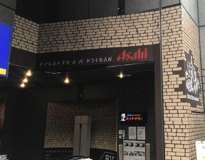 愛知県名古屋市中村区のビアレストラン「アサヒスーパードライ名古屋」の外観
