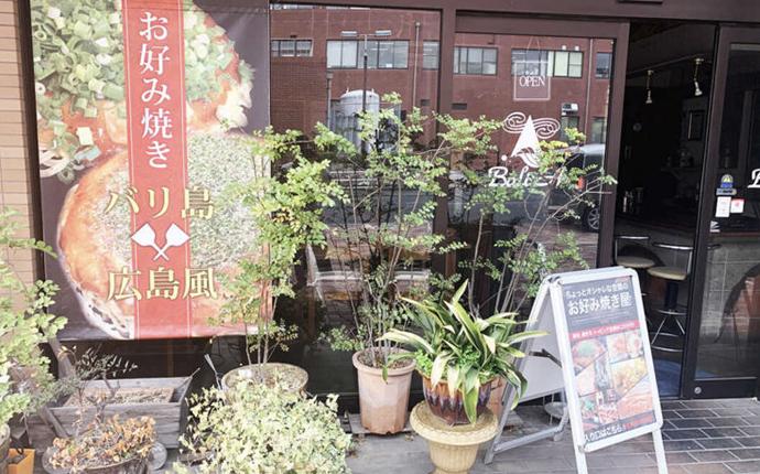 広島県広島市安佐北区にあるお好み焼きバリエー本店の外観