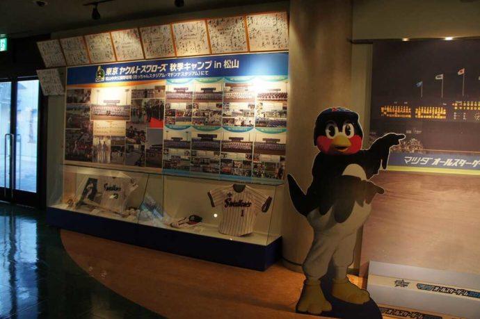 「の・ボールミュージアム」の東京ヤクルトスワローズコーナー