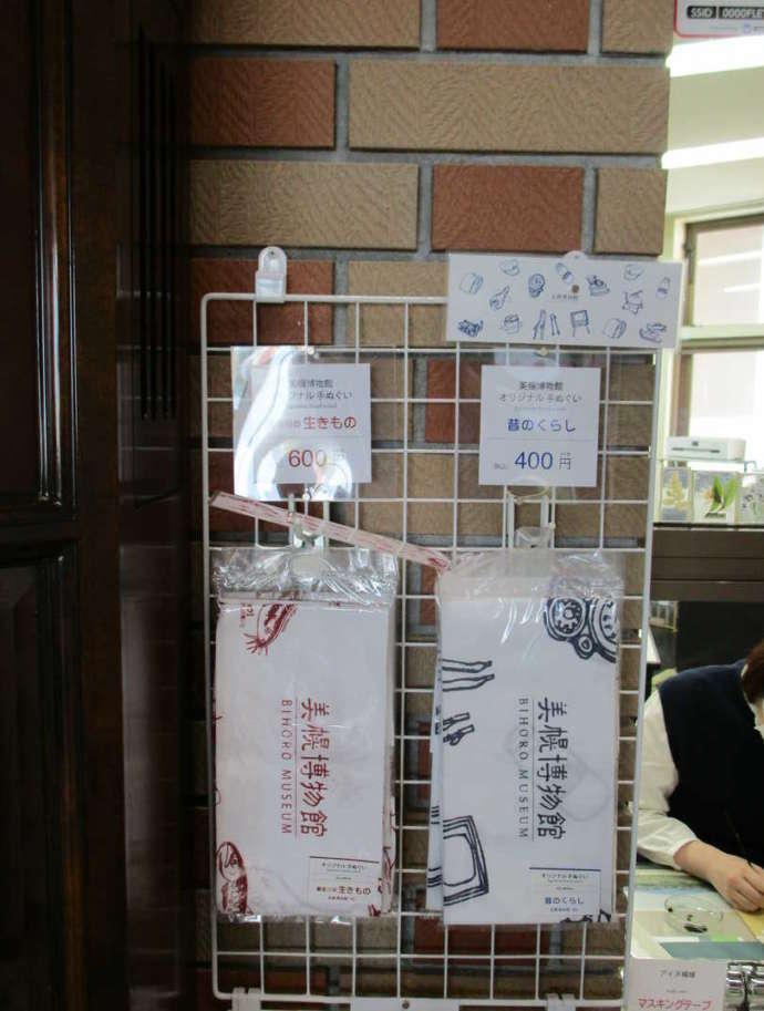 美幌博物館のオリジナルグッズ
