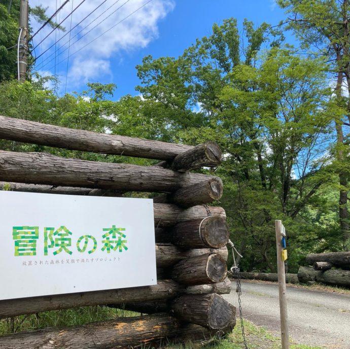 冒険の森のせの看板