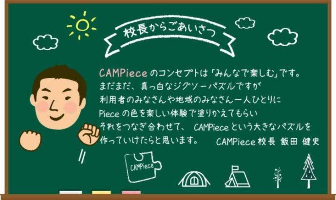キャンピースの飯田校長のあいさつ