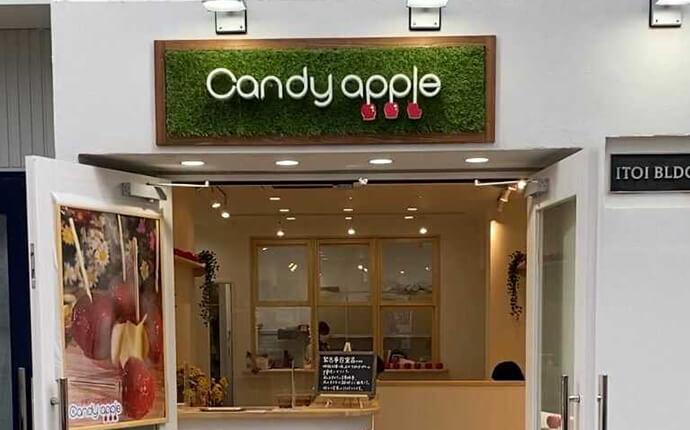 東京都町田市の本格りんご飴専門店「代官山キャンディーアップル 町田店」の外観