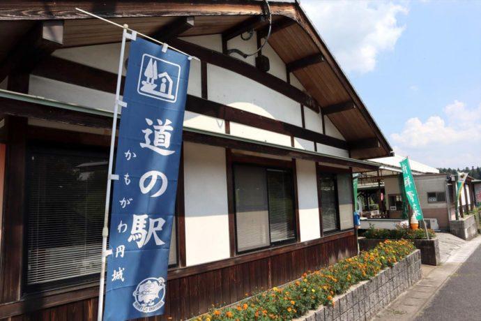 道の駅かもがわ円城の外観