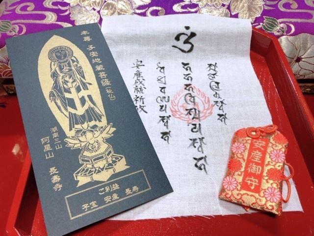 長寿寺の安産御守・お札