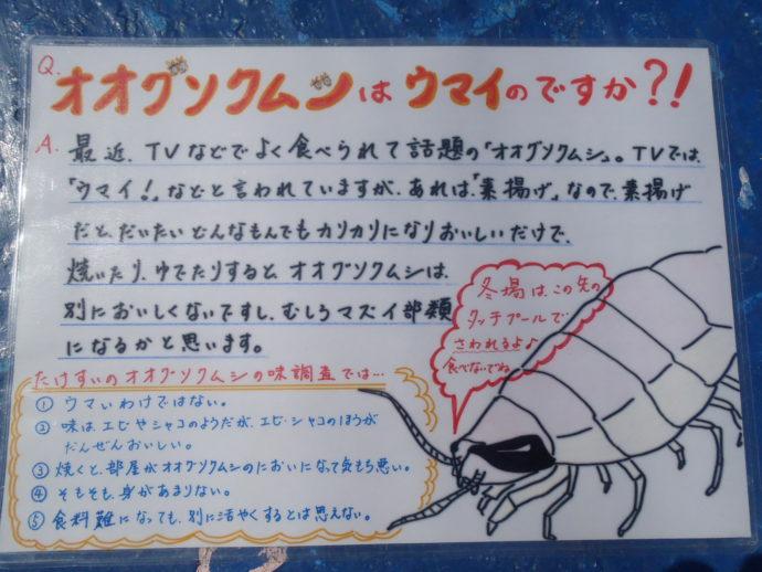 竹島水族館の水槽横の楽しい解説