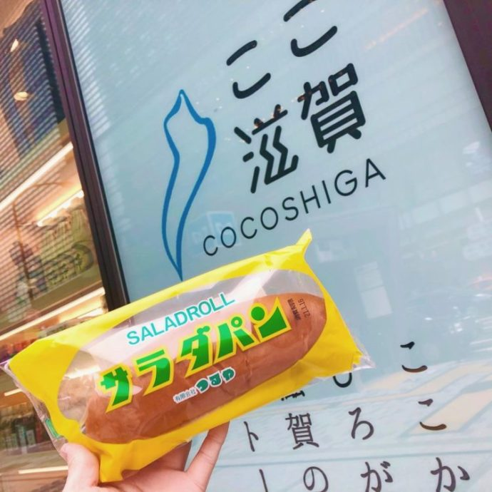 東京都日本橋のここ滋賀前で撮影したサラダパン