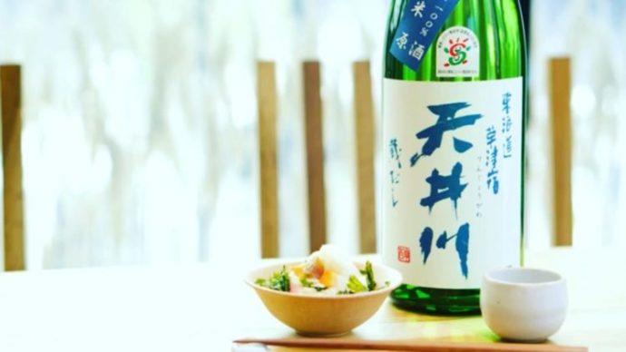 滋賀県産の食用米を使った珍しい日本酒「古川酒造・天井川」