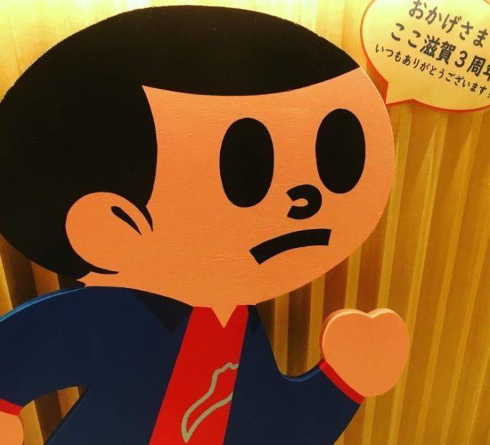 ここ滋賀に置かれている滋賀県発祥の「とび太くん」