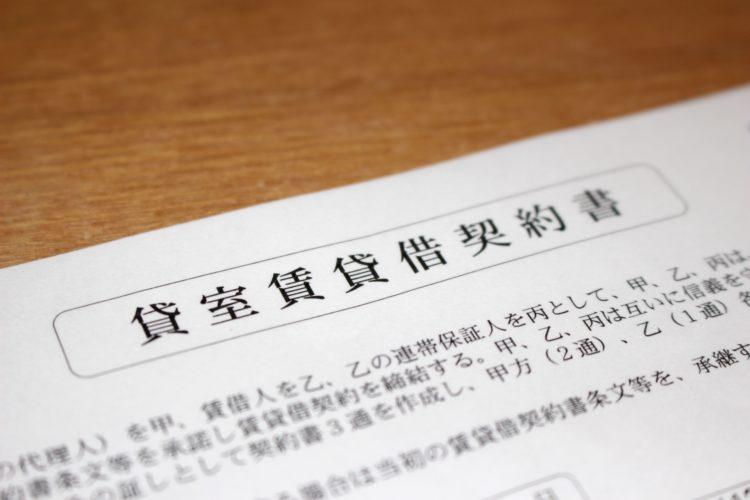 【注意】今住んでいる家に同棲する場合は契約内容を確認しましょう