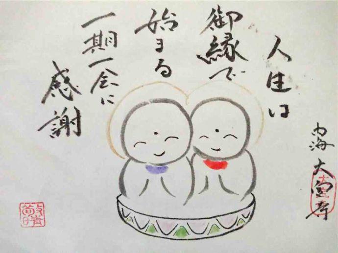 菅生山 大宝寺の絵つき特別御朱印