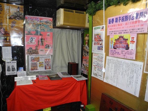 日本人形博物館・日本招き猫館の入り口