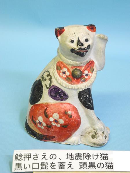 日本人形博物館・日本招き猫館の地震除け猫