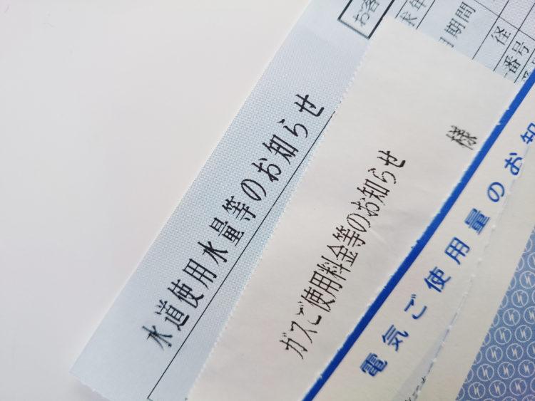 電気・ガス・水道の契約・解除