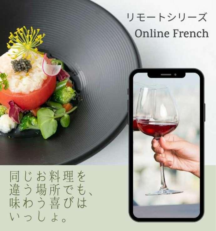フランス料理レストラン オー・エ・セルの料理ならリモートパーティーも楽しめる