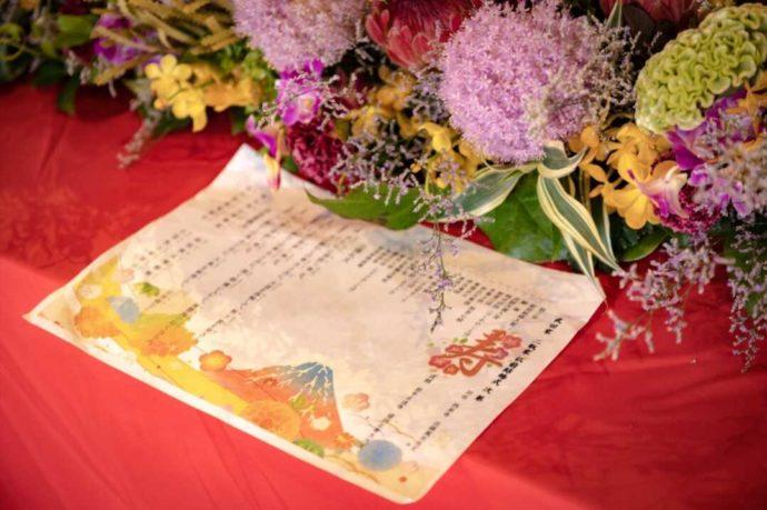 曹洞宗 永松山 龍泉寺の仏前結婚式の式次第