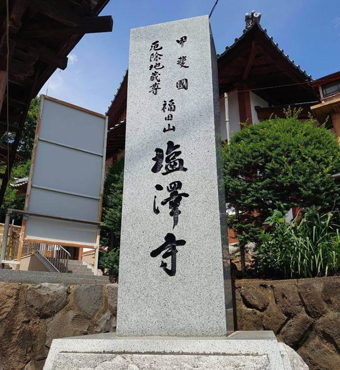 塩澤寺の歴史・見どころについて