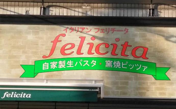 東京都板橋区のレストラン「イタリアンフェリチータ」の外観