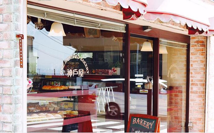 神奈川県小田原市にある神戸屋 ふるや店の店舗外観