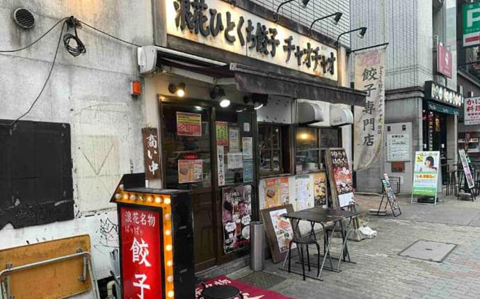 愛知県名古屋市の栄駅から徒歩3分のところにある餃々 栄店の外観