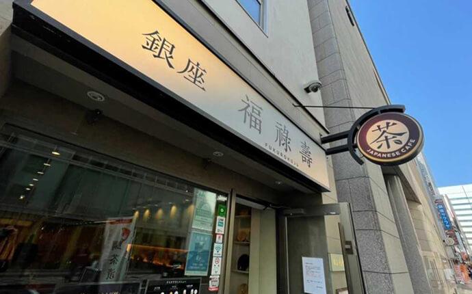 東京都中央区にある「銀座 福祿寿」の外観