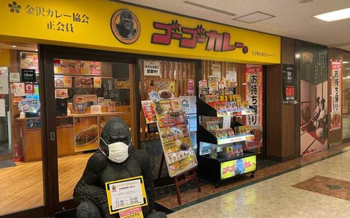 東京都千代田区のカレー専門店「ゴーゴーカレー大手町日本ビルパーク」の外観