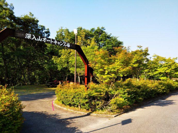 広島県山県郡にある深入山グリーンシャワーオートキャンプ場の入口
