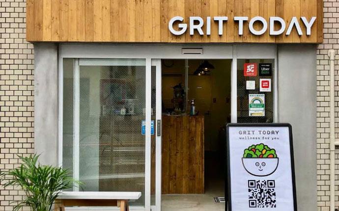 東京都渋谷区にあるサラダ専門店のグリットトゥデイ