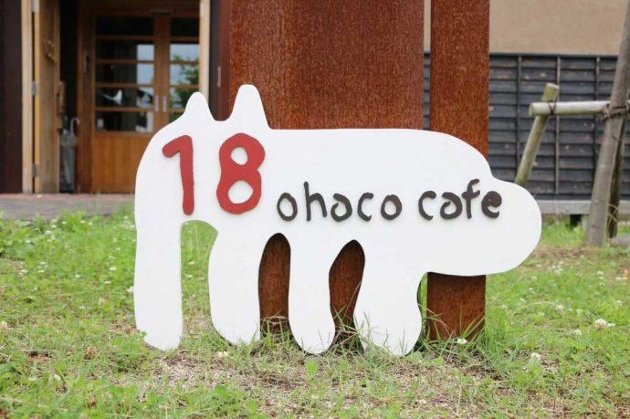 はじまりの美術館にあるohaco cafeの看板